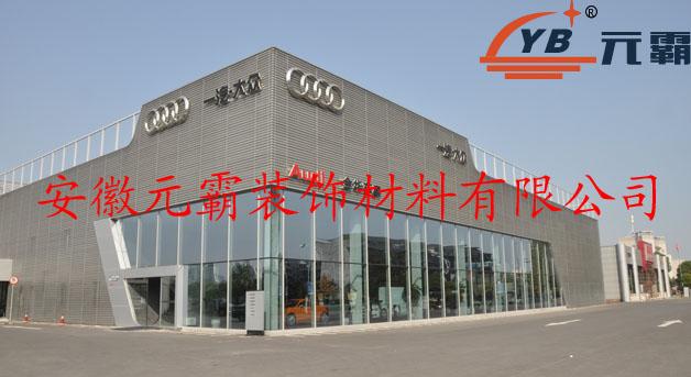 奥迪4S店户外镂空长城氟碳铝单板幕墙.jpg
